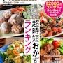 人気レシピをランキングで大公開!Nadia公式レシピ本「Nadia magazine vol.01」がついに発売に!