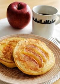 『焼きりんごのホットケーキ。りんごケーキ風!簡単おやつ♪』