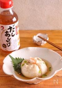 『レンジで簡単!あんかけ豆腐の茶巾むし(椎茸とえび入り)』