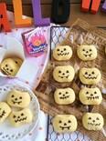 ほろほろパンプキンクッキー