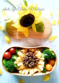 『【簡単お弁当】簡単にできるかわいい♡ひまわりのお弁当♡』