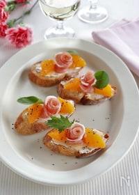 『生ハムとオレンジのクロスティーニ』