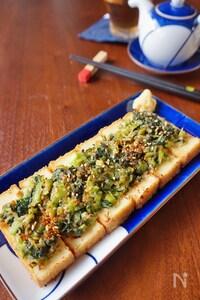 小松菜と味噌の厚揚げ焼き