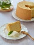 純白シフォンケーキ