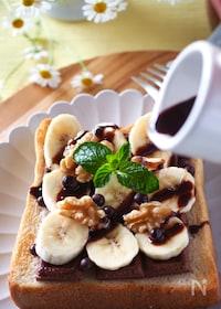 『板チョコで*バナナとくるみのチョコトースト』