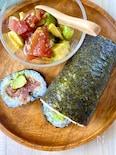 マグロのお刺身♡アヒポキ巻き#恵方巻#巻き寿司