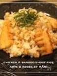 鶏肉、水煮筍と大葉の混ぜご飯