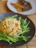 里芋と大葉のコチュジャンサラダ