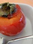 丸ごと冷凍☆柿のシャーベット