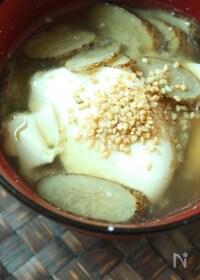 『新ごぼうとくずし豆腐のお味噌汁』