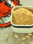 驚きの美味しさ!残った節分豆de自家製きな粉♪