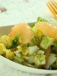 【節電レシピ】グレープフルーツと白菜のサラダ