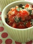 トマトと大葉のサルサ