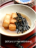 【京天ぷらと春ワラビの炊き合わせ】