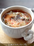 【白菜グラタンスープ】