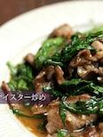 春菊と牛肉のオイスター炒め