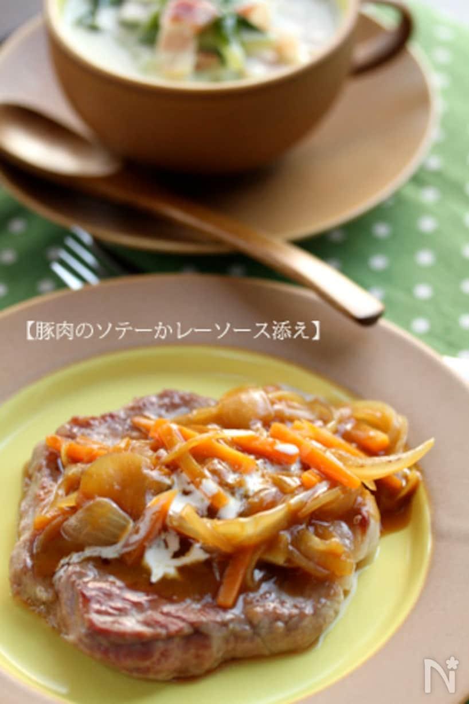 5. 豚肉のソテーカレーソース添え