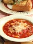 【白菜のミネストローネ】
