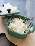 レンジで作る!自家製クリームチーズ(ディップソース)