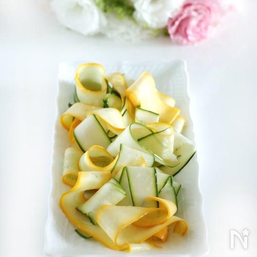 ズッキーニのひらひらリボンサラダ