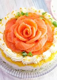 『大きなバラのケーキ寿司』