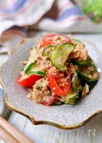 『さっと副菜☆『きゅうりとミニトマトの中華ツナサラダ』』