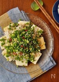 『薬味まみれ!ごま油香るシラスと豆腐のサラダ』