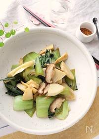 『筍と青梗菜のバタポン炒め』