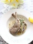 ラムチョップの白ワインレモン煮