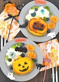 『ハロウィンに!かぼちゃのグルテンフリーパンケーキ』