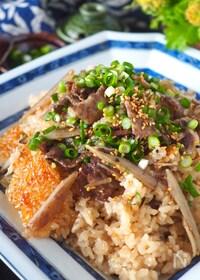『【切り餅でもち米不要】牛肉とごぼうの韓国風モチモチおこわ』