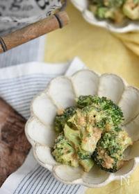 『ブロッコリーのごま味噌サラダ【作り置き】』