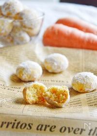 『サクッほろっ。人参のスノーボールクッキー。冬のお菓子。』