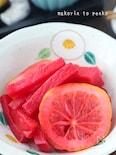 爽やか美味*紅大根のあっさりレモン漬け