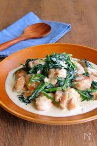 簡単!鶏肉とほうれん草のクリーム煮