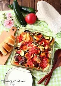 『 ブリアム (ギリシャ風 たっぷり野菜のオーブン焼き)』
