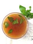 バジル風味のトマトスープ【ハーブ料理教室レシピ】