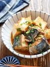 サバ缶と厚揚げの味噌煮【#作り置き#時短#煮込みは5分】