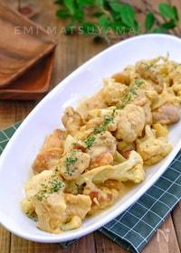 『*鶏肉とカリフラワーのカレークリーム煮*』