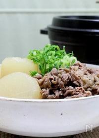『ストウブ鍋で「コトコト大根牛肉煮」』