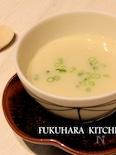 れんこんの和風ポタージュ 生姜風味