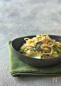 『*豆もやしと小松菜のホットサラダチャプチェ*』