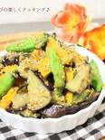夏野菜の定番♪ナスとカボチャの甘味噌炒め