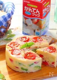 『寒天で!簡単!アボカドとトマトの焼かないキッシュ♡』