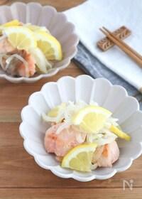 『さっぱり☆鮭のうま塩レモンマリネ』