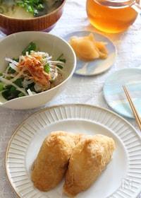 『【時短】稲荷寿司のあげ』