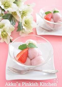 『ストロベリーの白玉だんご 春色の和スイーツでなごみ時間♪』