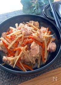 『主菜になる‼️お弁当のおかずにも♡鶏もも肉入りきんぴら』