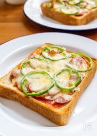『究極のピザトースト』