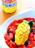 レンジで簡単!コーンのマッシュポテトとトマト煮の作り方